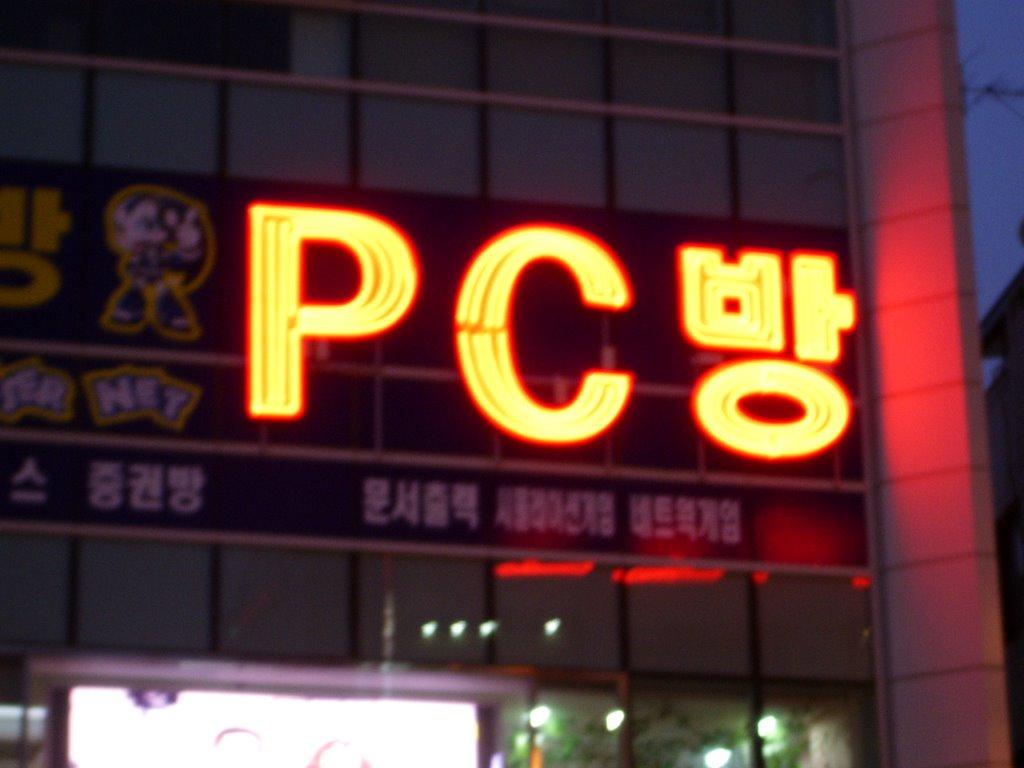 pcbang17.jpg