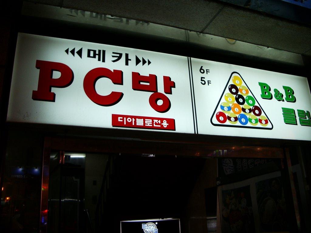 pcbang25.jpg