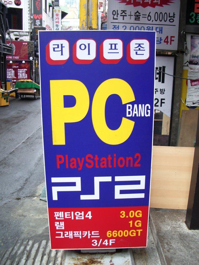 pcbang36.jpg