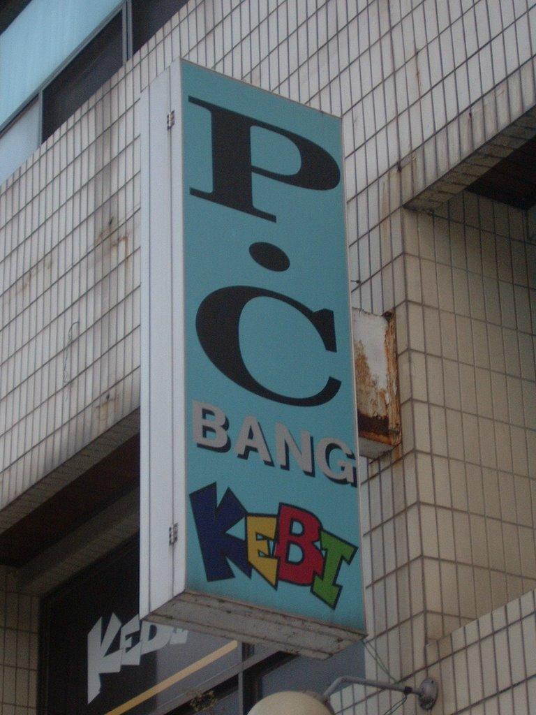 pcbang60.jpg